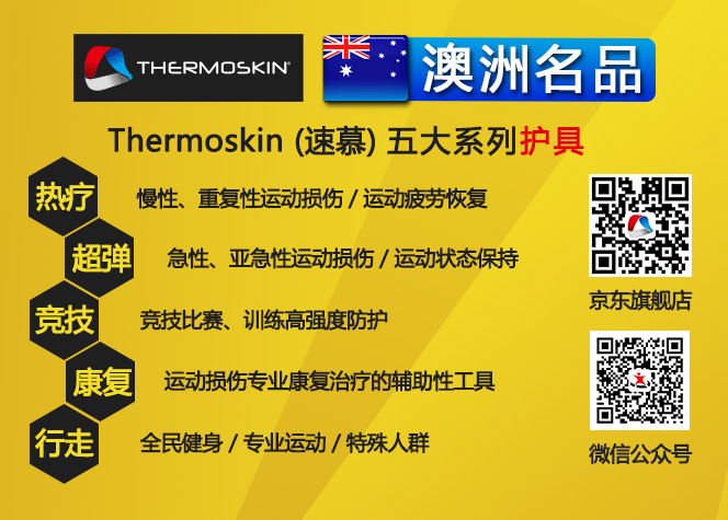 THERMOSKIN运动护具